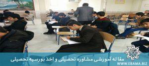 رابطه ی افت تحصیلی با افت ریاضی مدرسه ای در بین دانش آموزان مقطع متوسطه شهر تهران