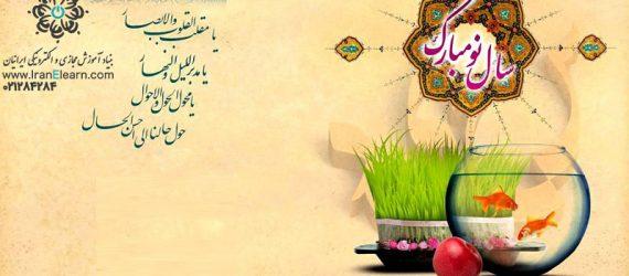 تقویم دسکتاپ بنیاد آموزش مجازی ایرانیان