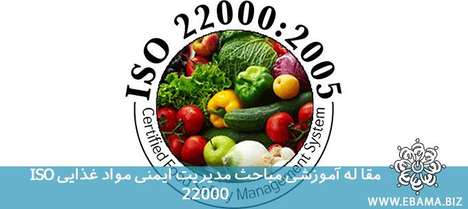 مباحث مدیریت ایمنی مواد غذایی ISO 22000