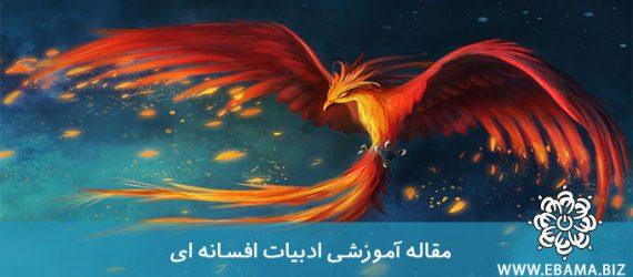 افسانه های ادبیات فارسی