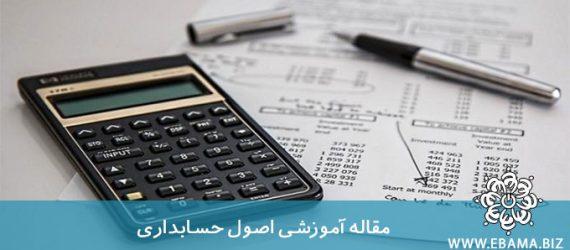 آشنایی با مفاهیم حسابداری