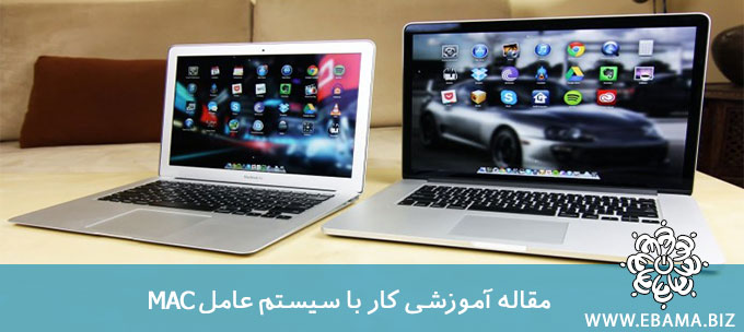 کار با سیستم عامل mac