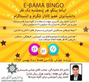 بینگو ایباما - هفته دوم بهمن 1396