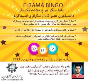 بینگو ایباما- هفته سوم بهمن 1396
