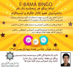 بینگو ایباما- هفته چهارم بهمن ماه 1396