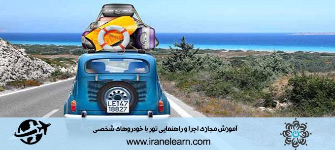 دوره آموزشی اجرا و راهنمایی تور با خودروهای شخصی Run and guide tours with personal cars E-learning