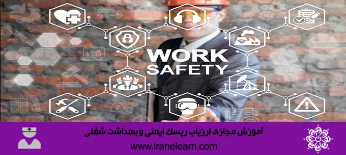 ارزیاب ریسک ایمنی و بهداشت شغلی