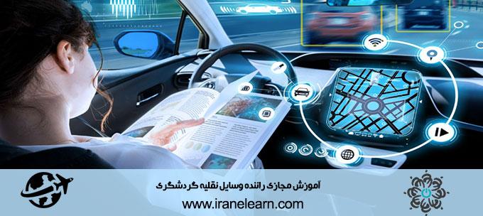 راننده وسایل نقلیه گردشگری