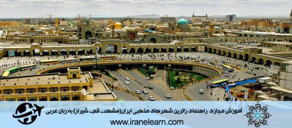 دوره آموزشی راهنمای زائرین شهرهای مذهبی ایران (مشهد- قم- شیراز) به زبان عربی Guide to Pilgrims of Iran's Religious Cities (Mashhad-Qom-Shiraz) in Arabic E-learning