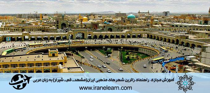 راهنمای زائرین شهرهای مذهبی ایران (مشهد- قم- شیراز) به زبان عربی