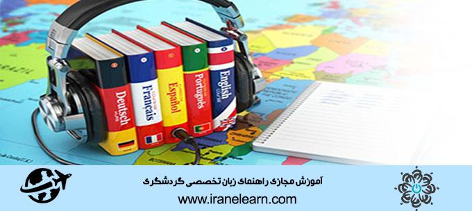 راهنمای-زبان-تخصصی-گردشگری
