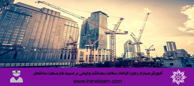 رعایت الزامات سلامت،بهداشت و ایمنی درمحیط کار صنعت ساختمان