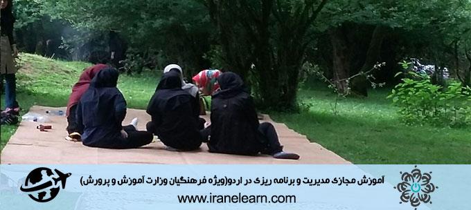 مدیریت-و-برنامه-ریزی-در-اردو(ویژه-فرهنگیان-وزارت-آموزش-و-پرورش)