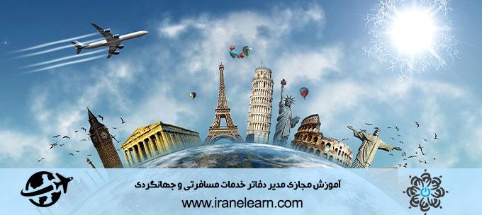 مدیر-دفاتر-خدمات-مسافرتی-و-جهانگردی