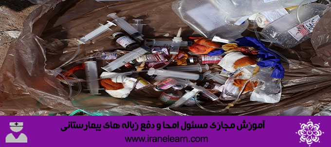 مسئول امحا و دفع زباله های بیمارستانی