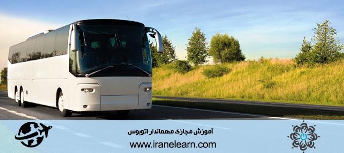 مهماندار-اتوبوس