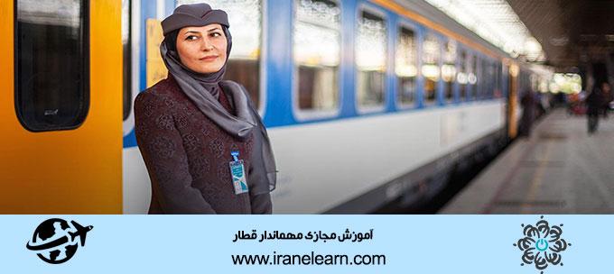 مهماندار-قطار