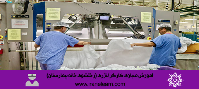 کارگر لنژری (رختشوی خانه بیمارستان