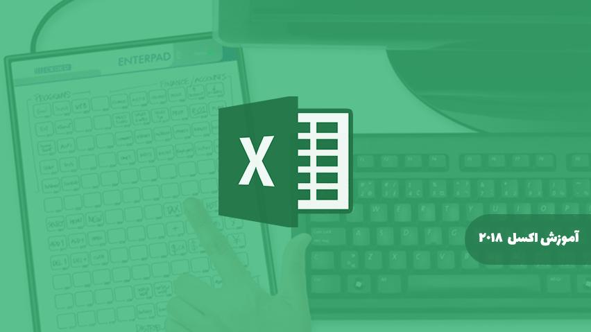 آموزش اکسل Microsoft Office Excel 2018