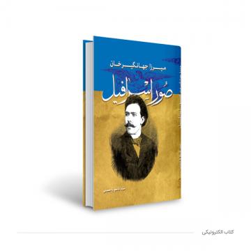 کتاب میرزا جهانگیرخان صور اسرافیل