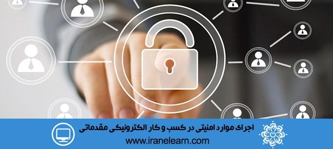 اجرای موارد امنیتی در کسب و کار الکترونیکی مقدماتی