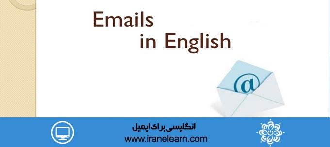 انگلیسی برای ایمیل