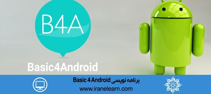 برنامه نویسی Basic 4 Android (تلفن همراه- تبلت و سایر دستگاه های اندرویدی)