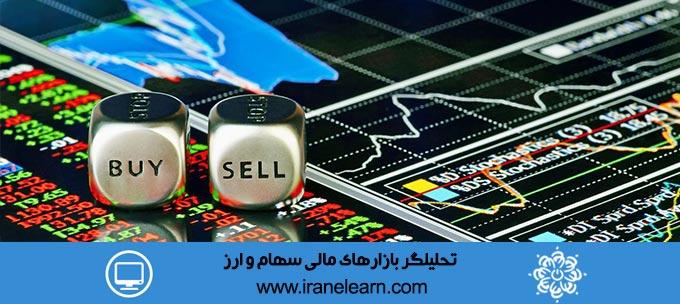 تحلیلگر بازارهای مالی سهام و ارز