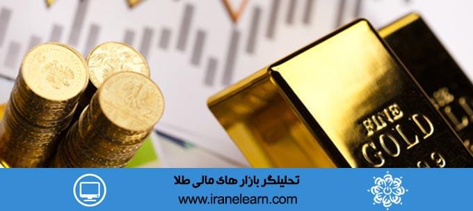 تحلیلگر بازار های مالی طلا