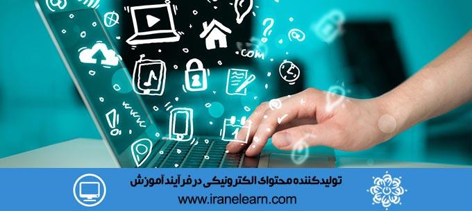 تولیدکننده محتوای الکترونیکی درفرآیند آموزش