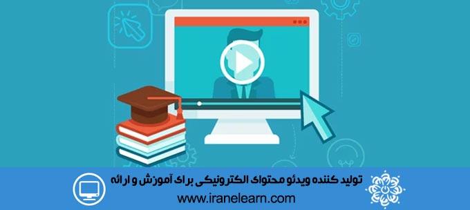 تولید کننده ویدئو محتوای الکترونیکی برای آموزش و ارائه