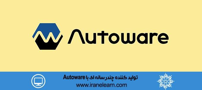 تولید کننده چندرسانه ای با Autoware
