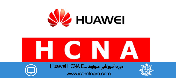 دوره آموزشی هواوی Huawei HCNA E-learning HCNA