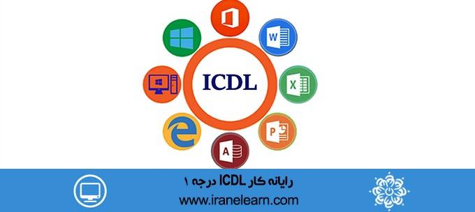 رایانه کار ICDL درجه۱