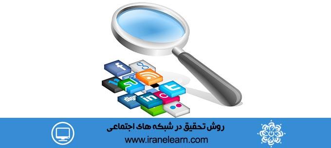روش تحقیق در شبکه های اجتماعی