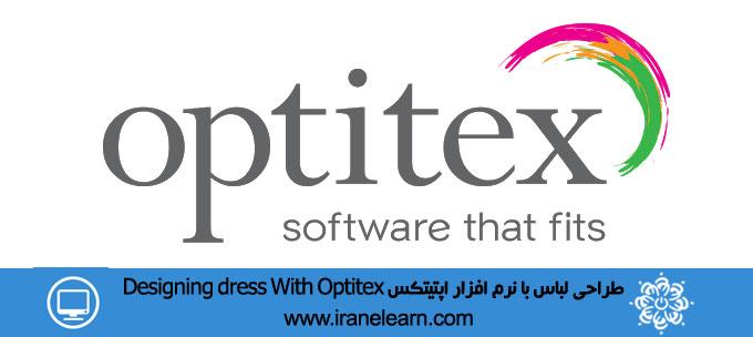 طراحی لباس با نرم افزار اپتیتکس Designing dress With Optitex