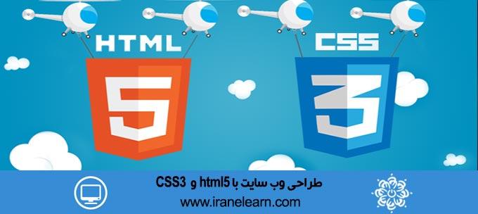 طراحی وب سایت با html5 و CSS3