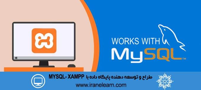 طراح و توسعه دهنده پایگاه داده با MYSQL- XAMPP