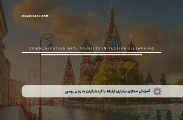 برقراری ارتباط با گردشگران به زبان روسی