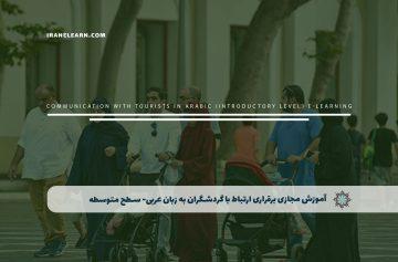 برقراری ارتباط با گردشگران به زبان عربی سطح متوسطه