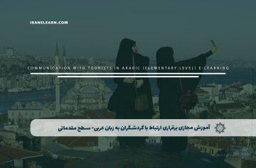 برقراری ارتباط با گردشگران به زبان عربی سطح مقدمات