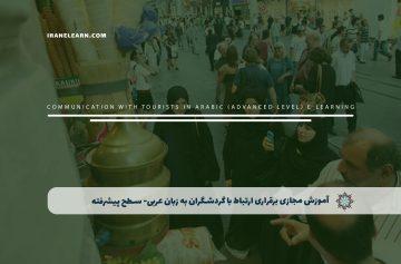 برقراری ارتباط با گردشگران به زبان عربی سطح پیشرفته