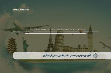 راهنمای دفاتر اطلاع رسانی گردشگری