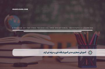 مدیر آموزشگاه فنی و حرفه ای آزاد