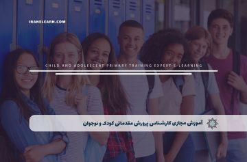 کارشناس پرورش مقدماتی کودک و نوجوان
