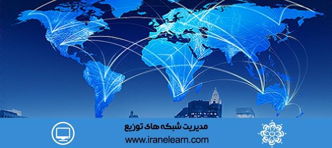 مدیریت شبکه های توزیع