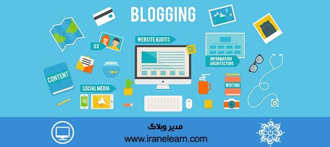 مدیر وبلاگ