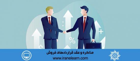 مذاکره و عقد قراردادهای فروش