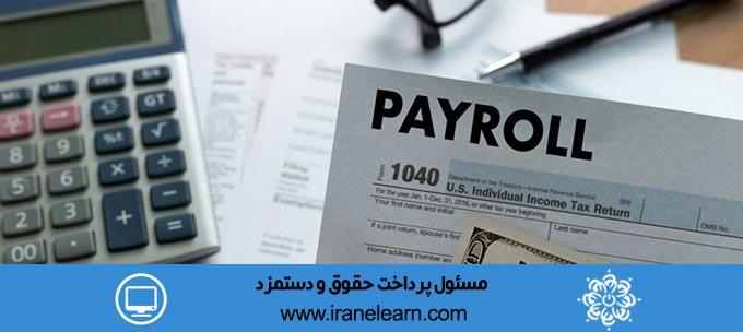 مسئول پرداخت حقوق و دستمزد