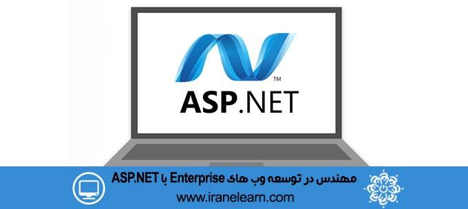 مهندس در توسعه وب های Enterprise با ASP.NET
